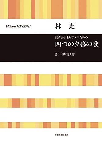 林 光:混声合唱とピアノのための 四つの夕暮の歌 (合唱ライブラリー)