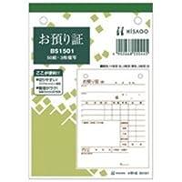 ( お徳用 100セット ) ヒサゴ お預かり証 BS1501 3枚 50組