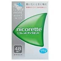 【指定第2類医薬品】ニコレットアイスミント 48個 ×2 ※セルフメディケーション税制対象商品