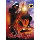ウルトラマンネクサス Volume 3 [DVD] [レンタル落ち]