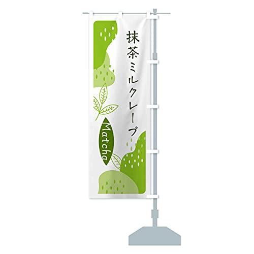 抹茶ミルクレープ のぼり旗 サイズ選べます(ハーフ30x90cm 右チチ)