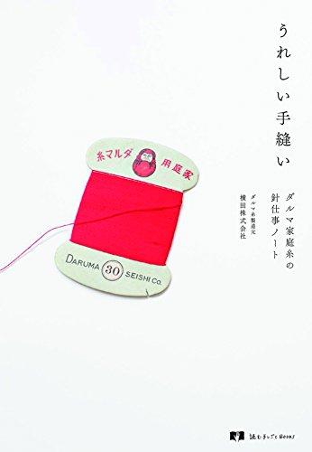 うれしい手縫い (読む手しごとBOOKS)の詳細を見る