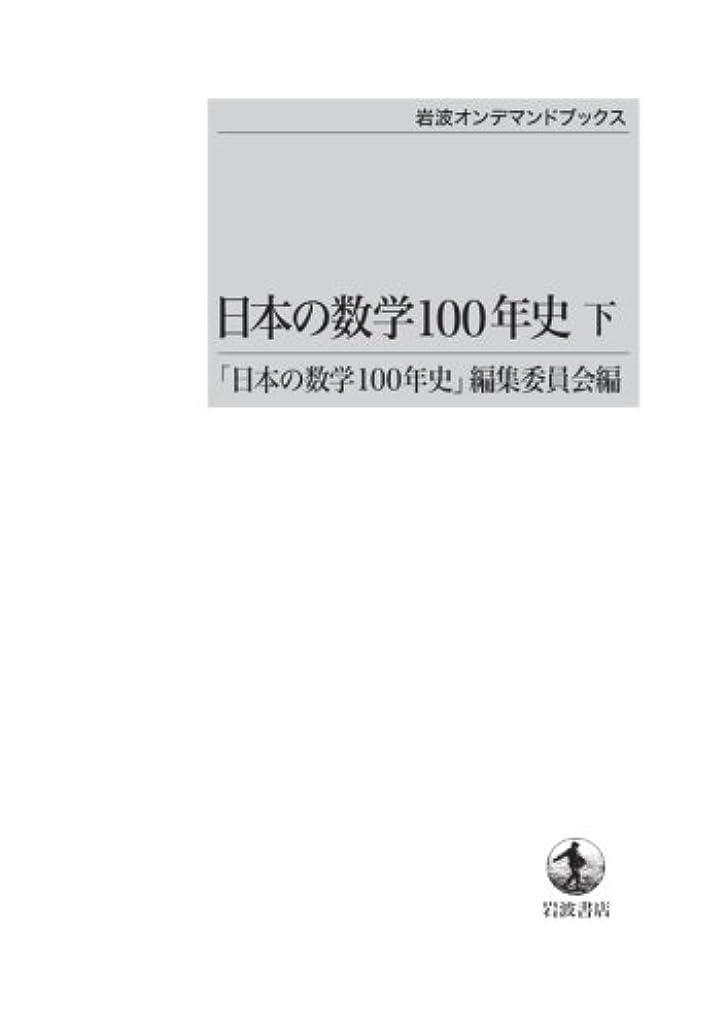 トーナメントうがいパンチ日本の数学100年史(下) (岩波オンデマンドブックス) 岩波オンデマンドブックス