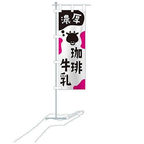 卓上ミニ珈琲牛乳 のぼり旗 サイズ選べます(卓上ミニのぼり10x30cm 立て台付き)