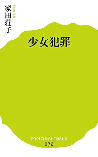 (072)少女犯罪 (ポプラ新書)