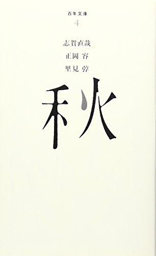 (004)秋 (百年文庫)