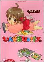 いんどあHappy 1 (バンブー・コミックス MOMO SELECTION)