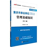 Public education in 2020 in Chongqing public institutions to recruit staff teaching examination: Management Fundamentals (new upgrade)(Chinese Edition)