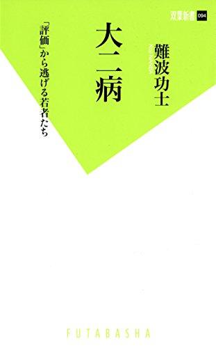 大二病 「評価」から逃げる若者たち (双葉新書)