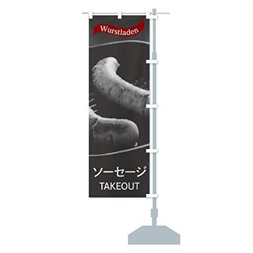 ソーセージテイクアウト のぼり旗 サイズ選べます(スリム45x180cm 右チチ)