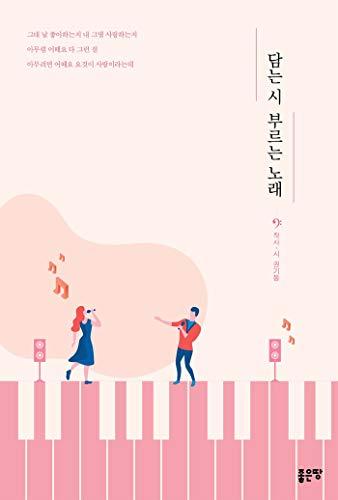 담는 시 부르는 노래 (English Edition)