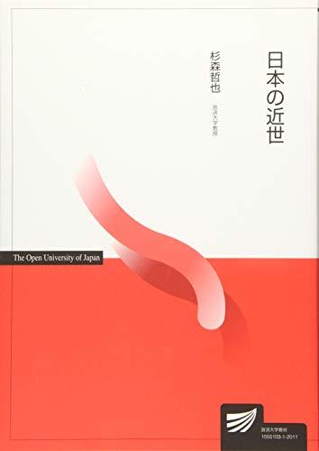 日本の近世 (放送大学教材)