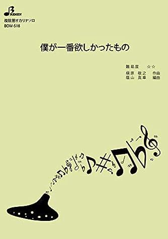 複数管オカリナ(ソロ)楽譜 BOW-518:僕が一番欲しかったもの