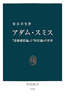 [堂目卓生]のアダム・スミス 『道徳感情論』と『国富論』の世界 (中公新書)