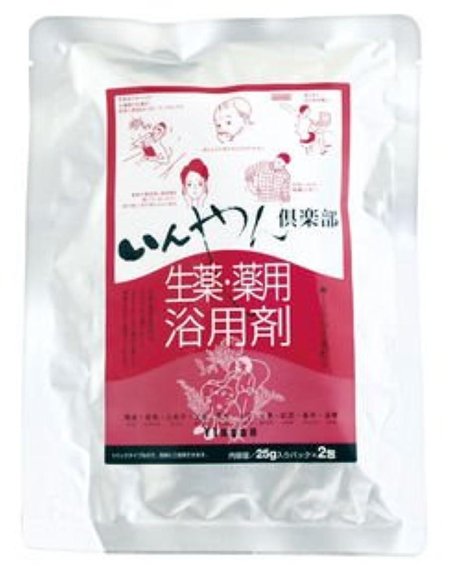 孤児上級信頼性のある生薬 薬用浴用剤 25g×2包