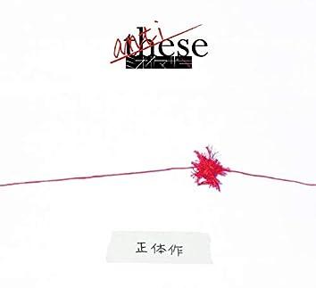 anti-these (Shotaisaku)