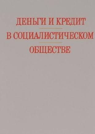 Dengi i kredit v sotsialisticheskom obschestve : B�cher