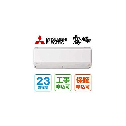 エアコン 工事費込み MITSUBISHI MSZ-ZW7116S-W 23畳用 200V ウェーブホワイト 霧ヶ峰 Zシリーズ 標準設置工事セット 【 XPRICE限定 】工事保証3年付属