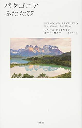 パタゴニアふたたび(新装復刊)