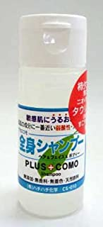 天然消臭成分「柿タンニン」新配合?痛んだ髪へタウリン配合9倍UP!<プラスコモ>全身シャンプー(30ml)トラベルタイプ