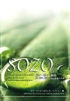 SOZO 救い・癒し・解放 父、御子、聖霊と歩む自由への旅