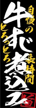 のぼり旗スタジオ のぼり旗 牛すじ煮込み008 大サイズ H2700mm×W900mm