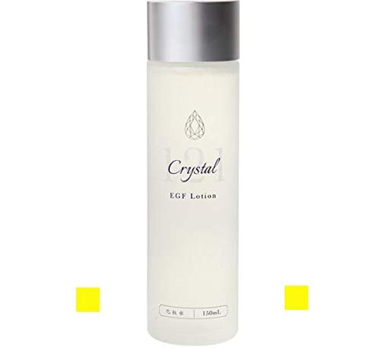 クーポン教えて肩をすくめるEGF 化粧水 ローション 150ml クリスタル121化粧水 レディース メンズ 無香料