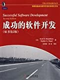 successful software development (section 2 of the original book version)(Chinese Edition)