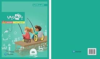 BilArabi for Non-Native Speakers Teacher Guide Grade 3 Volume 1