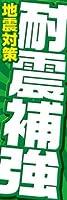 のぼり旗スタジオ のぼり旗 耐震補強003 通常サイズH1800mm×W600mm