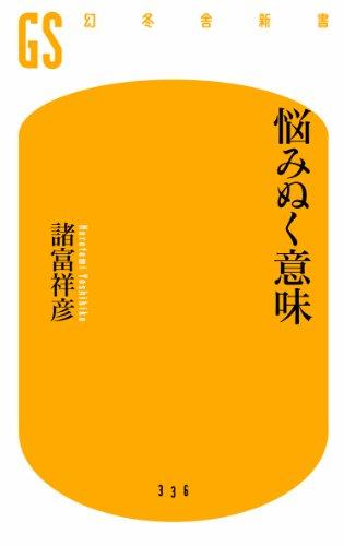 悩みぬく意味 (幻冬舎新書)