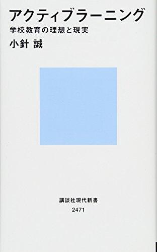 アクティブラーニング 学校教育の理想と現実 (講談社現代新書)