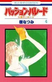 パッション・パレード―朱鷺色三角 2 (4) (花とゆめCOMICS)