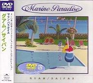 マリンパラダイス 2~グアム/サイパン~ [DVD]