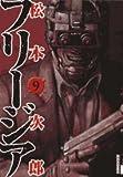 フリージア 第9集 (IKKI COMICS)