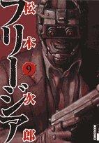 フリージア 第9集 (IKKI COMICS)の詳細を見る