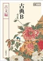 高校教科書 古典B 改訂版 古文編 [教番:古B339]