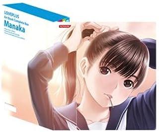 ラブプラス Art Book Complete Box マナカ仕様