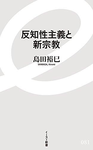 反知性主義と新宗教 (イースト新書)
