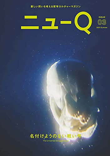 ニューQ: 新しい問いを考える哲学カルチャーマガジン (Issue03 名付けようのない戦い号)