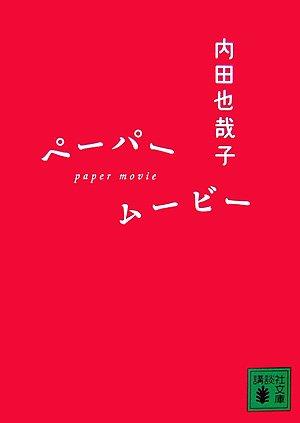 ペーパームービー (講談社文庫)