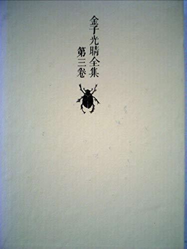金子光晴全集〈第3巻〉詩 (1976年)