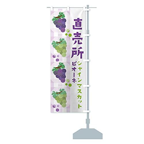 直売所・シャインマスカット・ピオーネ・ぶどう・葡萄 のぼり旗 サイズ選べます(ジャンボ90x270cm 右チチ)