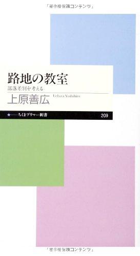 路地の教室―― 部落差別を考える (ちくまプリマー新書)