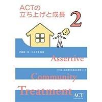 ACTの立ち上げと成長 (ACTブックレットシリーズ)