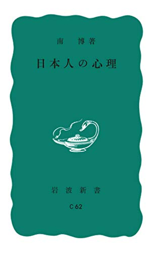 日本人の心理 (岩波新書) - 南 博