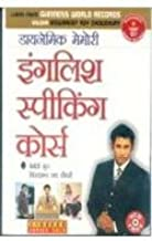 Dynamic Memory: English Speaking Course Nepali