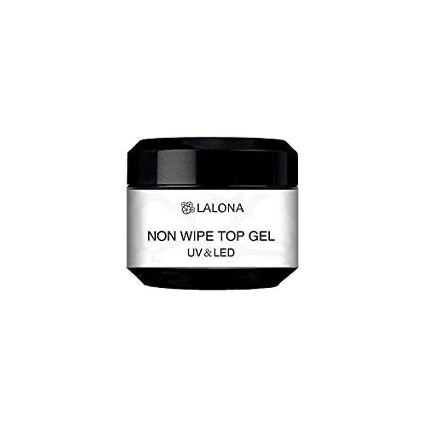 最初は森ぼかしLALONA [ ラローナ ] ノンワイプトップジェル (30g) ジェルネイル セミハード トップコート 拭き取り不要 ノーワイプ ソークオフ レジン