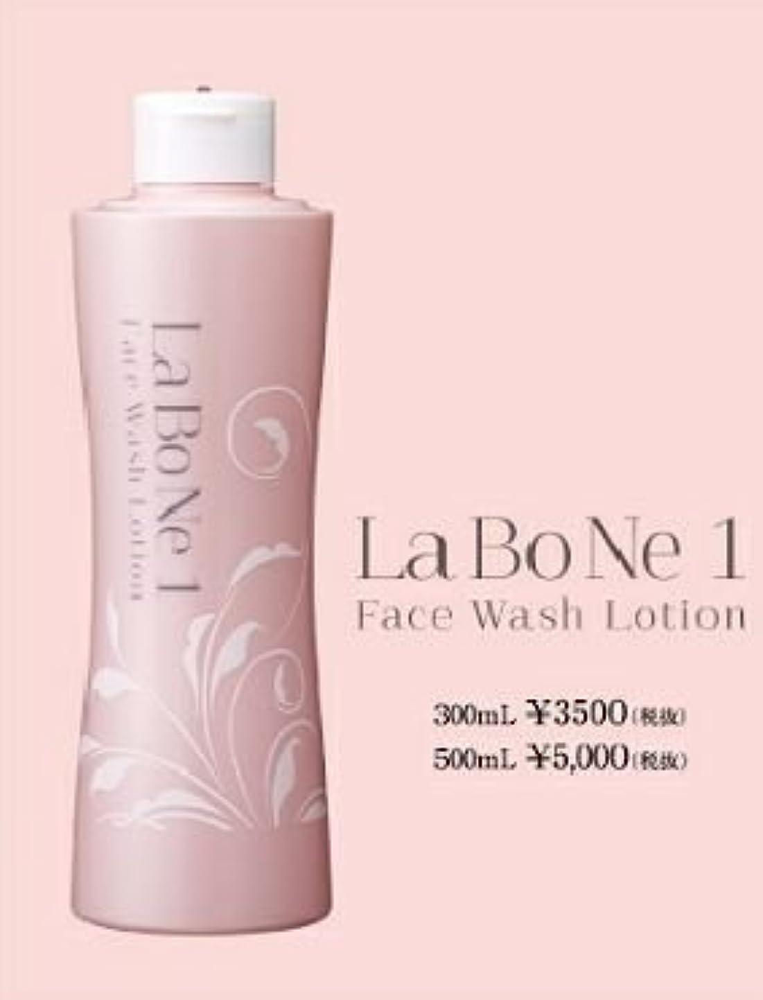 ゴミ箱を空にする領域乱す「LaBoNe1」ラボネ1 (300ml) 塗るから洗うへ。新発想の美容液 化粧水 クリーム コスメ メンズコスメ スキンケア 毛穴 エステ 業務用