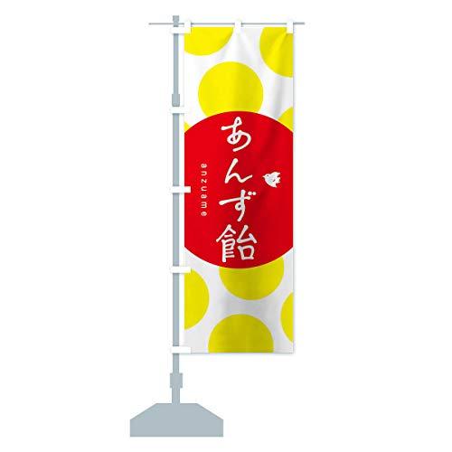 あんず飴 のぼり旗 サイズ選べます(ジャンボ90x270cm 左チチ)